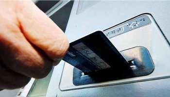 अगर आपके ATM कार्ड पर लिखा है गलत नाम तो तुरंत जांच लें अपना बैलेंस