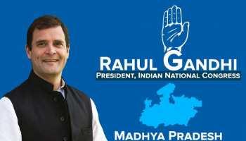 मध्य प्रदेश में राहुल गांधी का रोड शो, चुनावी बिगुल फूंकने की तैयारी शुरू