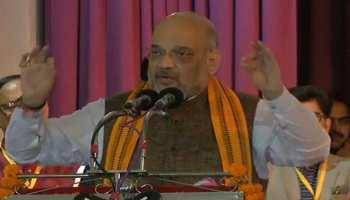 अमित शाह बोले, 'देश के सभी राज्यों में BJP की जीत होने तक शांत न बैठें कार्यकर्ता'