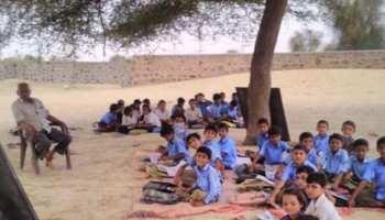 जोधपुर: एक ही टीचर के सहारे चल रहा पूरा स्कूल, पेड़ के नीचे पढ़ रहे बच्चे
