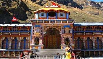 20 नवंबर को बंद होंगे भगवान 'बद्री विशाल' के कपाट