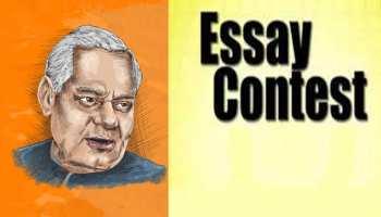 पूर्णियाः 14 नवंबर तक बढ़ी 'अटल निबंध प्रतियोगिता' की तिथि