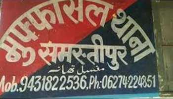 समस्तीपुरः नशे में धुत पुलिसकर्मी ने की महिला से छेड़खानी, एसपी ने किया सस्पेंड