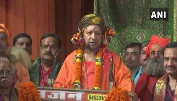 सीएम योगी आदित्यनाथ बोले, 'राम मंदिर निर्माण की शुरू की जाएं तैयारियां'