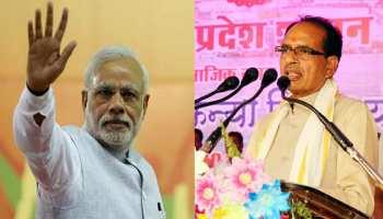 MP: अफसरों ने बांटे मोदी-शिवराज की तस्वीरों वाले पैम्फलेट, कांग्रेस करेगी शिकायत