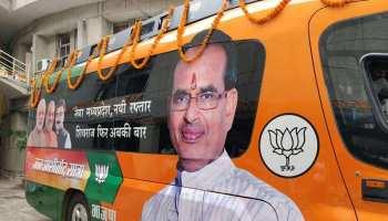 MP चुनाव: बीजेपी के इस अभियान पर कांग्रेस ने तरेरी आंखें, चुनाव आयोग से की शिकायत