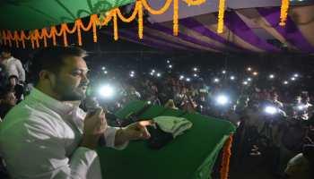 तेजस्वी ने नीतीश कुमार पर साधा निशाना, कहा- बिहार में 'राक्षस राज' है