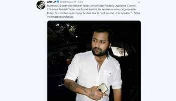 यूपी विधान परिषद स्पीकर रमेश यादव के बेटे  की गला दबाकर हत्या