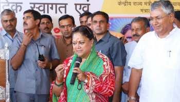 राजस्थान: बीजेपी ने 200 सीटों पर पूरी की रायशुमारी, लिफाफे में बंद किया दावेदारों का नसीब