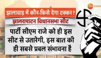राजस्थान: झालावाड़ में बीजेपी-कांग्रेस में कड़ा मुकाबला, किसे मिलेगा जनता का साथ?