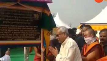 बिहार: सीएम नीतीश कुमार पहुंचे राजगीर, किया भूटानी मठ का शिलान्यास