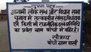 हजारीबाग के इस गांव में नेताओं के विरोध का नया तरीका, प्रवेश निषेध का लगाया बोर्ड