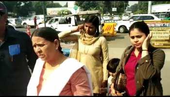 पटना: घर में कलह के बीच दिल्ली निकलीं राबड़ी देवी, तेज प्रताप से हो सकती है मुलाकात