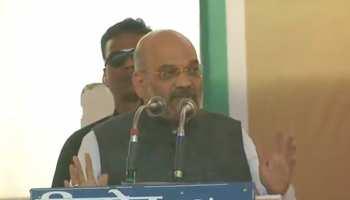 'कांग्रेस PM मोदी को हटाना चाहती है, लेकिन हमें गरीबी और बेरोजगारी हटाना है'- अमित शाह