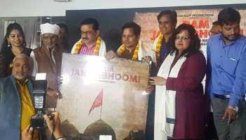 'राम जन्मभूमि' का ट्रेलर रिलीज, अयोध्या में कारसेवकों पर हुए गोलीकांड पर बनी पहली फिल्म