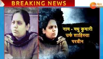 मुजफ्फरपुर बालिका गृह कांड : ब्रजेश ठाकुर की राजदार मधु ने किया सरेंडर, कई दिनों से थी फरार