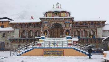 बद्रीनाथ धाम के कपाट हुए बंद, चारधाम यात्रा का हुआ समापन
