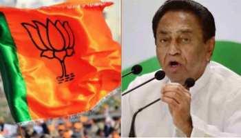 मध्य प्रदेश विधानसभा चुनाव 2018: कमलनाथ के बयान पर BJP ने की चुनाव आयोग से शिकायत