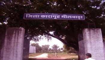 राजस्थान: भीलवाड़ा जेल में हुई छापेमारी, विधायक धीरज गुर्जर का भाई दे रहा था धमकी