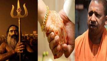कुंभ के दौरान शादी नहीं कर पाएंगे इस शहर के लोग, योगी सरकार ने जारी किया फरमान