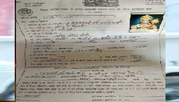 उत्तर प्रदेशः भगवान हनुमान को 'दलित का प्रमाणपत्र' देने के लिए दिया गया आवेदन