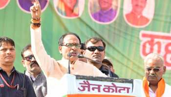 एग्जिट पोल नतीजों पर बोले CM शिवराज- 'MP में इस बार भी बनेगी बीजेपी की सरकार'