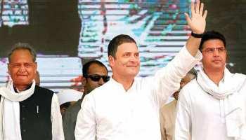 राजस्थान का CM कौन! LIVE : राहुल गांधी की गहलोत और पायलट से मुलाकात जारी