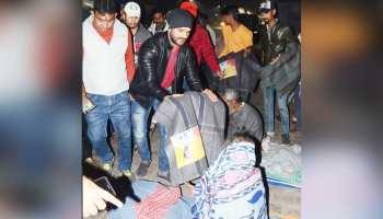 ठंड में ठिठुर रहे लोगों को खेसारीलाल यादव ने बांटे कंबल, कहा- एक दिन मैं भी गरीब था...