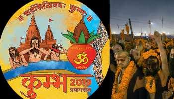 अयोध्या में आज से शुरू होगा समरसता कुंभ, प्रयागराज में जुटेंगे 72 देशों के राजदूत