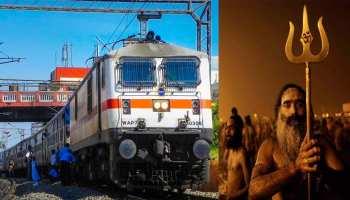 कुंभ मेले में जाने वाले तीर्थयात्रियों को ये खास सुविधाएं देगा रेलवे, आप भी जरूर जानें