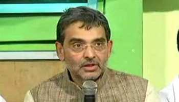बिहार: कमलनाथ के बयान पर उपेंद्र कुशवाहा ने किया पलटवार, कहा कुछ ऐसा
