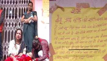 गया: घर से निकाले जाने पर बहू ने दिया धरना, ससुराल वाले कर रहे तीन करोड़ की मांग