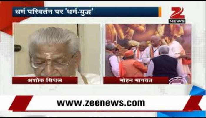 धर्मांतरण पर विश्व हिंदू परिषद के नेता अशोक सिंघल का बड़ा बयान