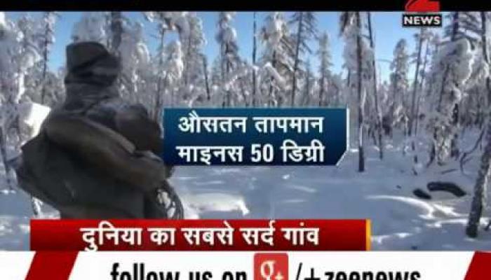 दुनिया का सबसे सर्द गांव, जहां -71 डिग्री है तापमान