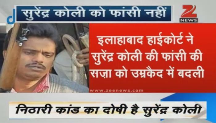 निठारी हत्याकांड: हाईकोर्ट ने सुरेंद्र कोली की मौत की सजा उम्रकैद में तब्दील की