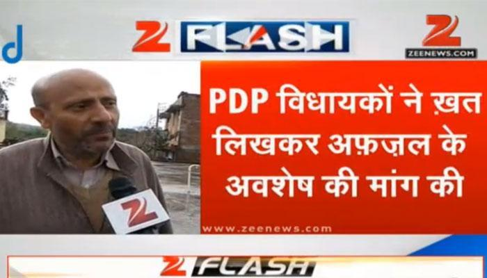 पीडीपी ने संसद हमले के दोषी अफजल गुरू के अवशेष लौटाने की मांग की