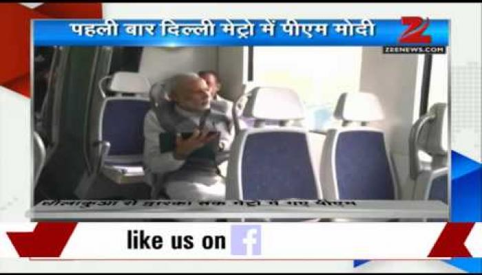 पीएम मोदी ने पहली बार दिल्ली मेट्रो में किया सफर