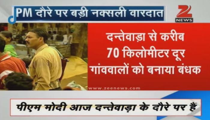 PM मोदी की यात्रा की पूर्व संध्या पर नक्सलियों ने 250 ग्रामीणों को अगवा किया