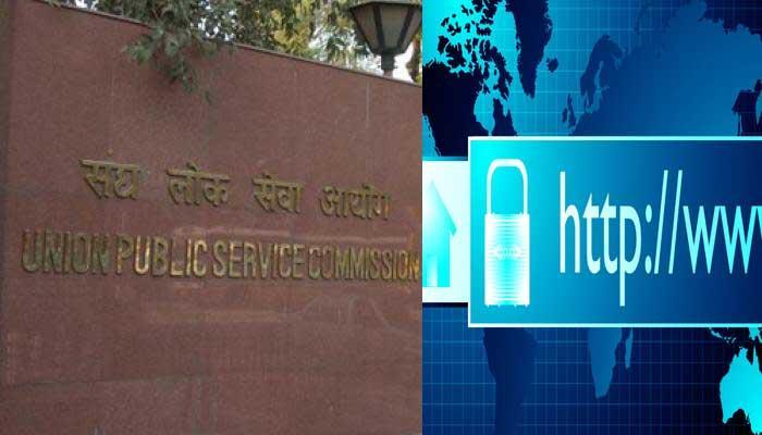 अलर्टः सिविल सर्विस परीक्षा (UPSC) के लिए ऑनलाइन आवेदन शुरू