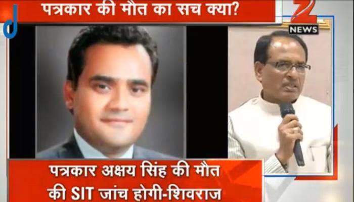 टीवी पत्रकार अक्षय सिंह की मौत की एसआईटी करेगी जांच : सीएम शिवराज