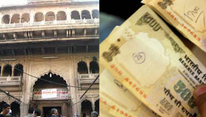 वृंदावन: बांके बिहारी मंदिर के परिसर में हुई 500-500 रुपये के नोटों की बारिश!