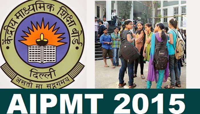 AIPMT 2015 के परीक्षा परिणाम की घोषणा, यहां क्लिक कर देखें