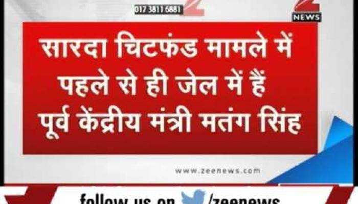 सारदा घोटाला: पूर्व केंद्रीय मंत्री मतंग सिंह की पत्न�