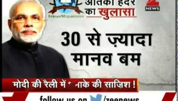 बिहार चुनाव: मोदी की चुनावी रैलियों में धमाके की साजिश!