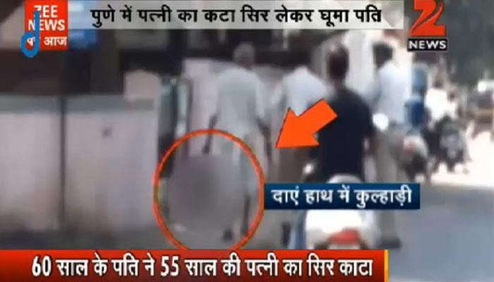 पुणे में 60 साल के शख्स ने की पत्नी की बर्बर हत्या, कटे सिर को हाथ में लेकर सरेआम घूमता रहा