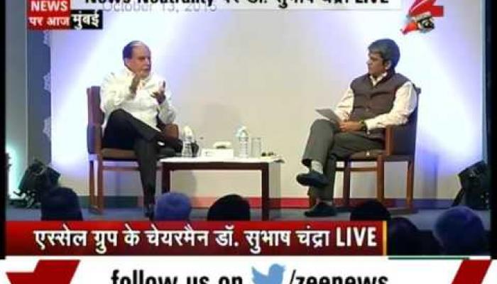News Neutrality पर बोले डॉ. सुभाष चंद्रा