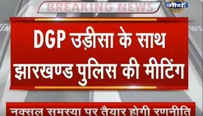 ओडिशा के डीजीपी के साथ झारखंड पुलिस की मीटिंग, नक्सल समस्या पर बनेगी रणनीति