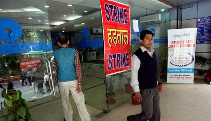 सरकारी बैंकों के कर्मचारी आज हड़ताल पर, काम-काज आंशिक तौर पर प्रभावित