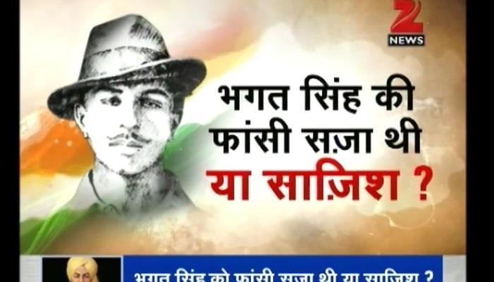 शहीद-ए-आजम भगत सिंह को फांसी सजा थी या साजिश, 85 साल बाद होंगे 'बाइज्जत बरी'?