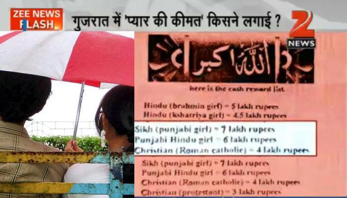 गुजरात मे लव जेहाद का मैसेज वायरल! ब्राह्मण लड़की से 5 लाख और सिख लड़की से शादी के लिए 7 लाख रुपए का ईनाम